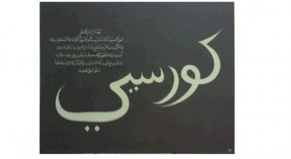 Milipouss Calligraphie - Verse of the Throne