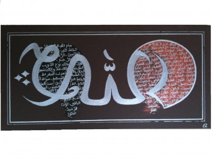 Milipouss Calligraphie - The 99 names of Allah (swt)